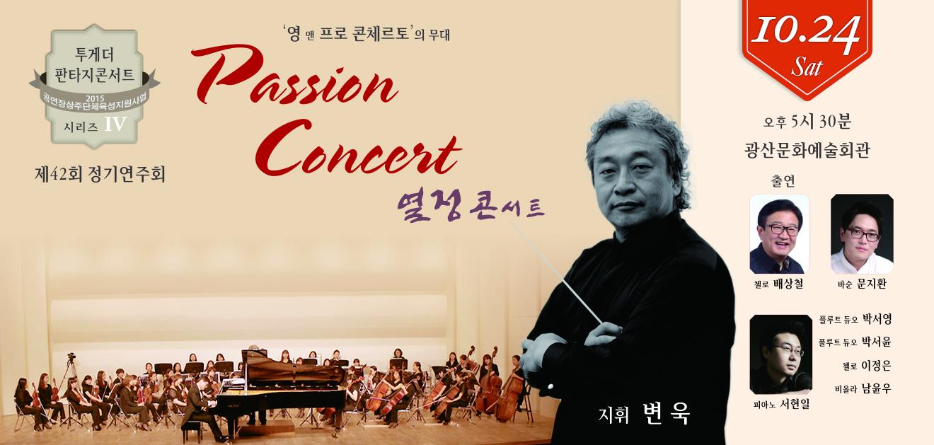20151024_concert_feat