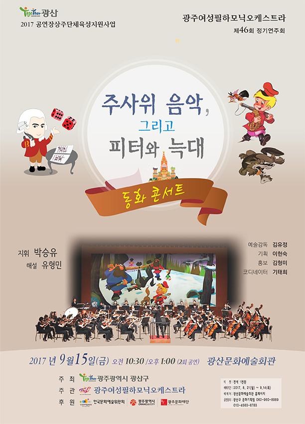 20170915_concert_leaflet_01