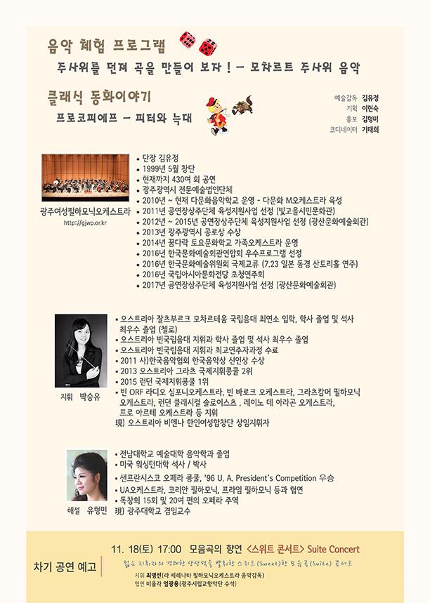 20170915_concert_leaflet_02