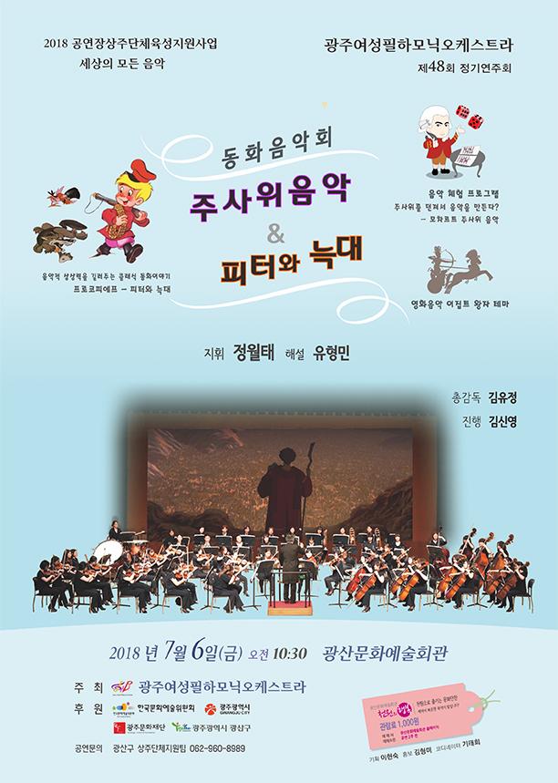 20180706_concert_leaflet_01