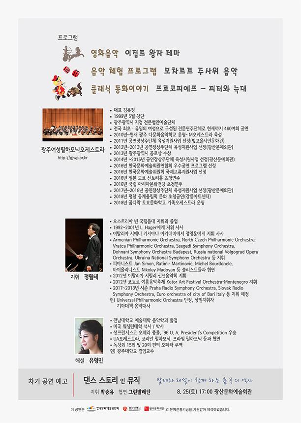 20180706_concert_leaflet_02