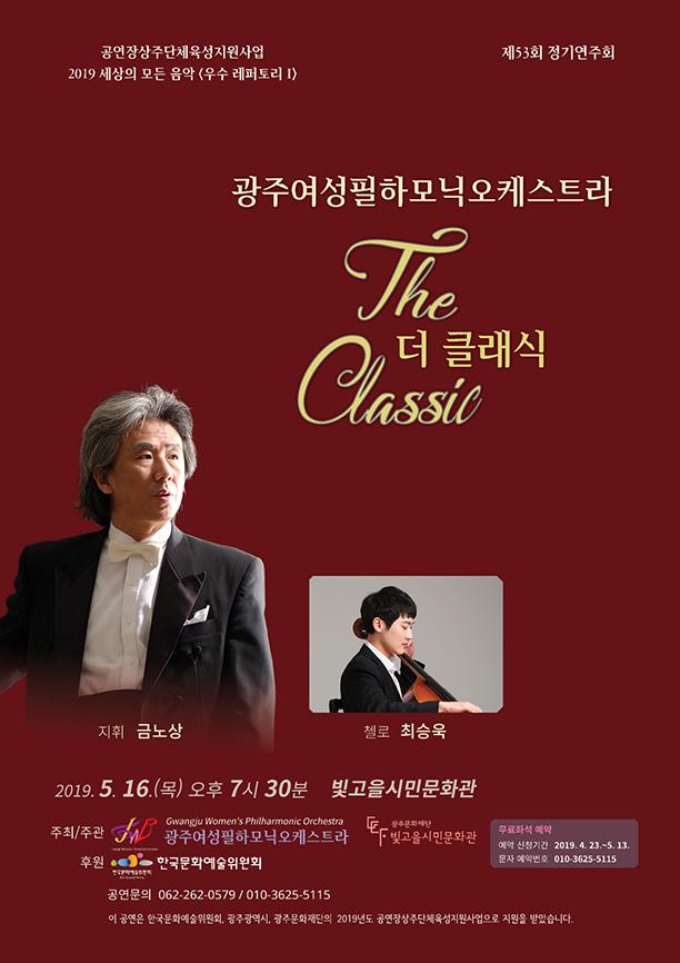 20190516_concert_leaflet_01