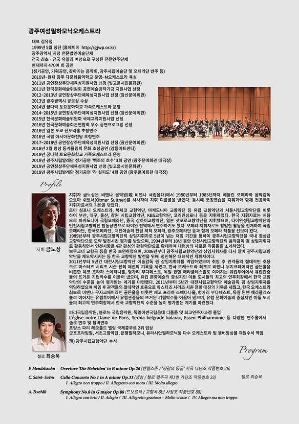 20190516_concert_leaflet_02