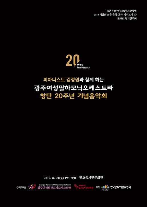 20190824 피아니스트 김정원과 함께 리플렛 (최종보존용)_페이지_01