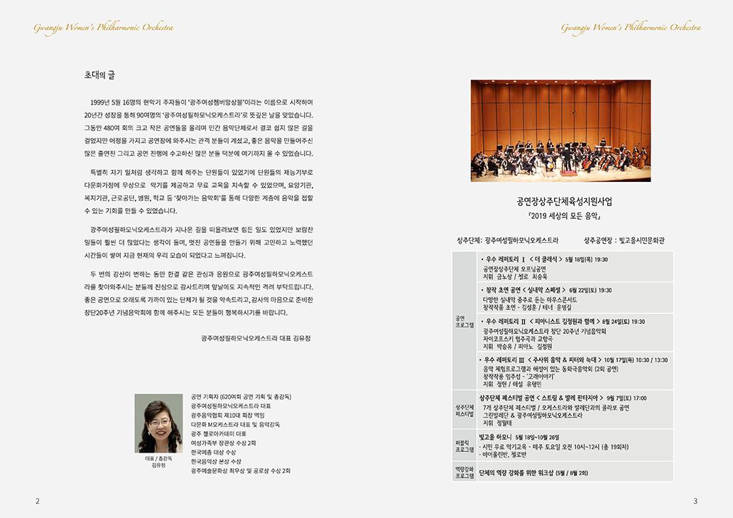 20190824 피아니스트 김정원과 함께 리플렛 (최종보존용)_페이지_02