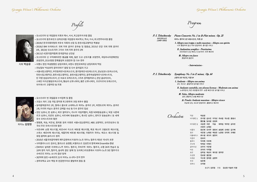 20190824 피아니스트 김정원과 함께 리플렛 (최종보존용)_페이지_03