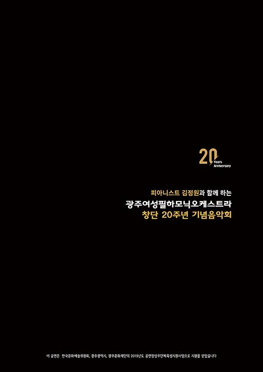20190824 피아니스트 김정원과 함께 리플렛 (최종보존용)_페이지_11