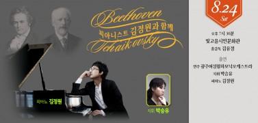 피아니스트 김정원과 함께 하는<br />광주여성필하모닉오케스트라<br />창단 20주년 기념음악회