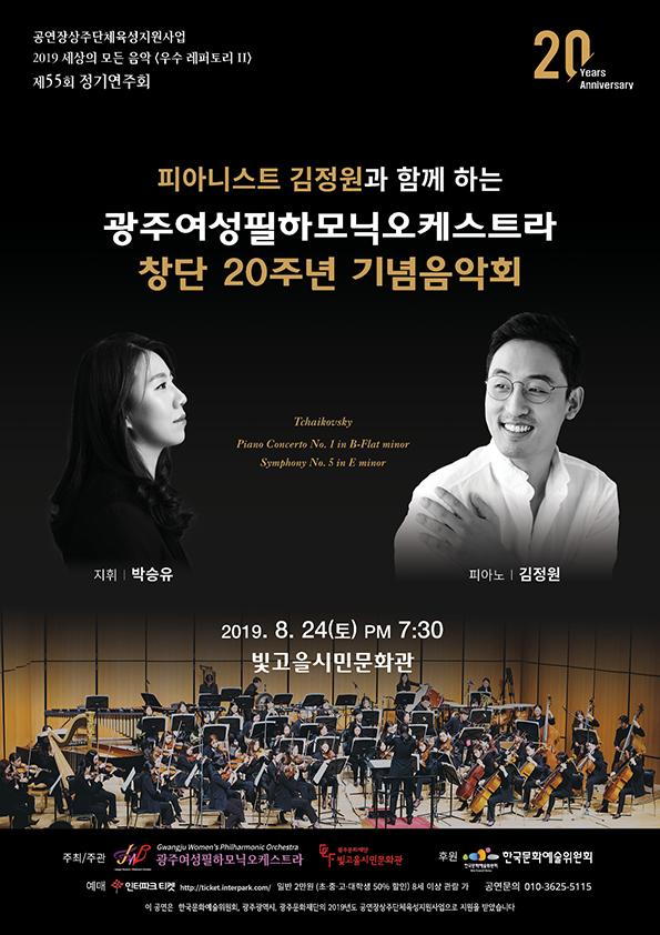 20190824_concert_leaflet_01