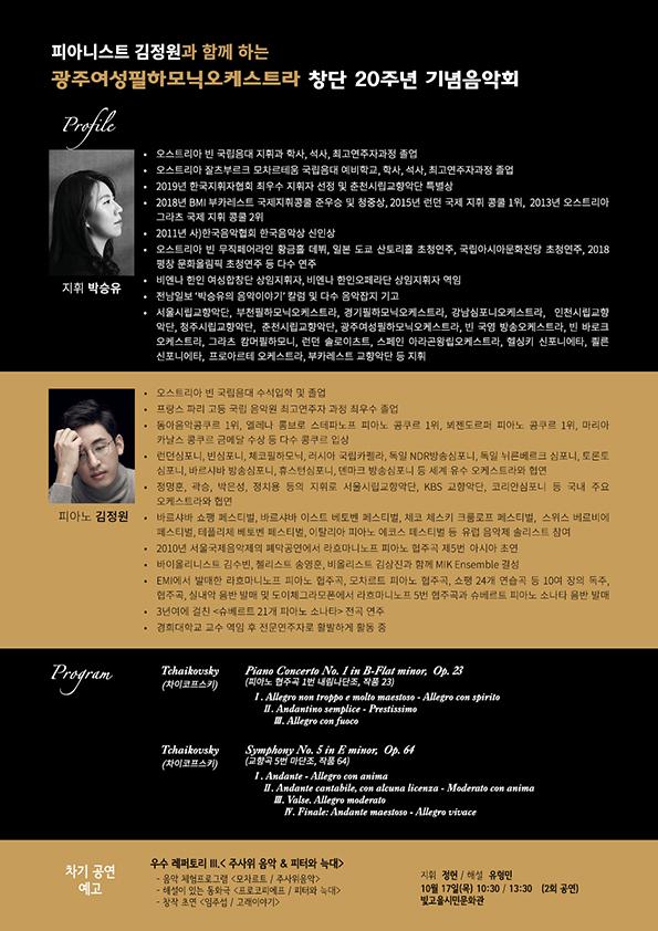 20190824_concert_leaflet_02