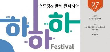 하하하 페스티벌 상주단체 공연 – 스트링 & 발레 판타지아