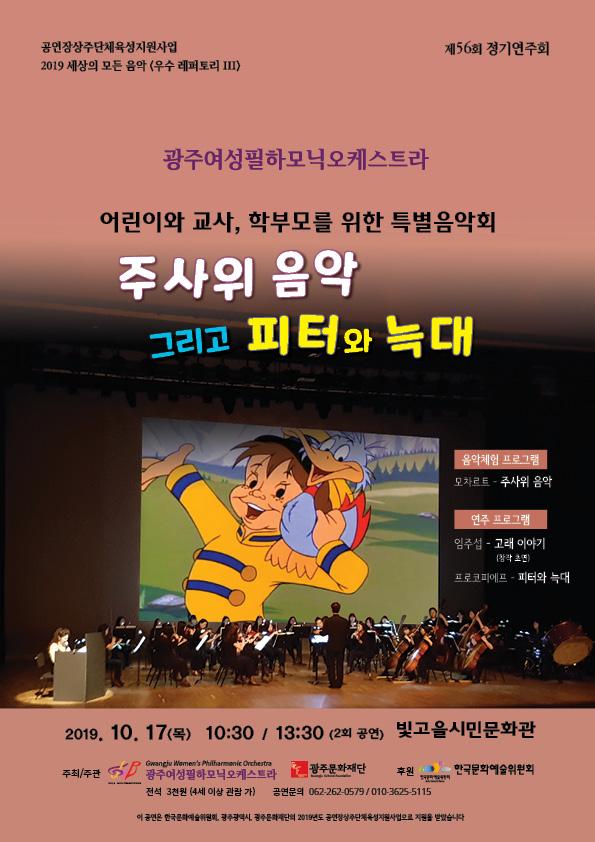 20191017_concert_leaflet_01