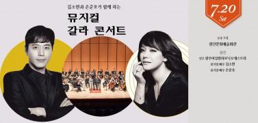 김소현과 손준호가 함께하는 뮤지컬 갈라 콘서트