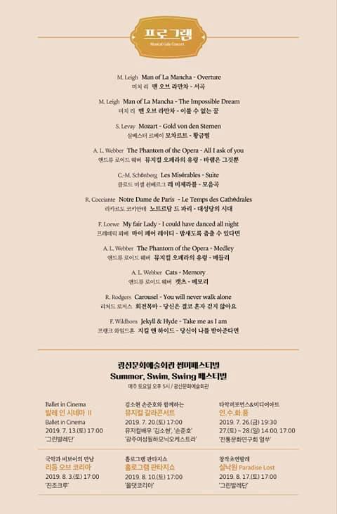 20190720_concert_leaflet_02