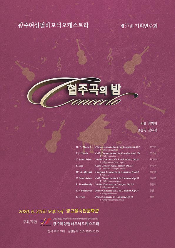20200621_concert_leaflet_01
