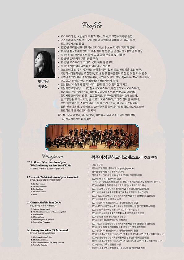20200822_concert_leaflet_02