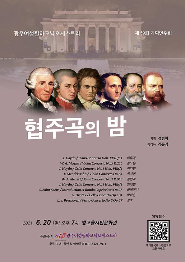 20210620_concert_leaflet_01